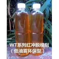 WT510铜热锻压红冲脱模剂-低油雾环保型