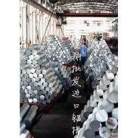 耐冲击冲压模具进口铝合金 东莞优质国产西南铝合金生产厂家