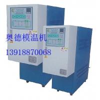 上海橡胶机械控温机挤出机专用模温机