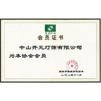 深圳市家具行業協會會員