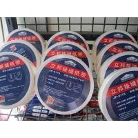 南京油漆-南京立邦漆-立邦接缝纸带