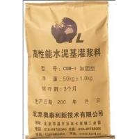 北京微膨胀灌浆料直销 北京高强耐磨料厂家