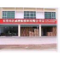 东莞市达威塑胶原料有限公司