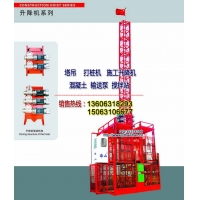 SC200/200型施工升降机、施工电梯