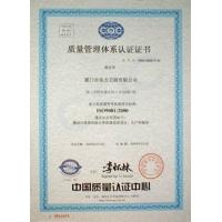 质量管理体系认证证书-凯丽家园