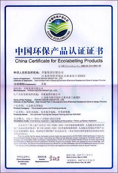 产品认证证书查询_tuv证书号查询_tuvce证书查询_tuv认证证书爱