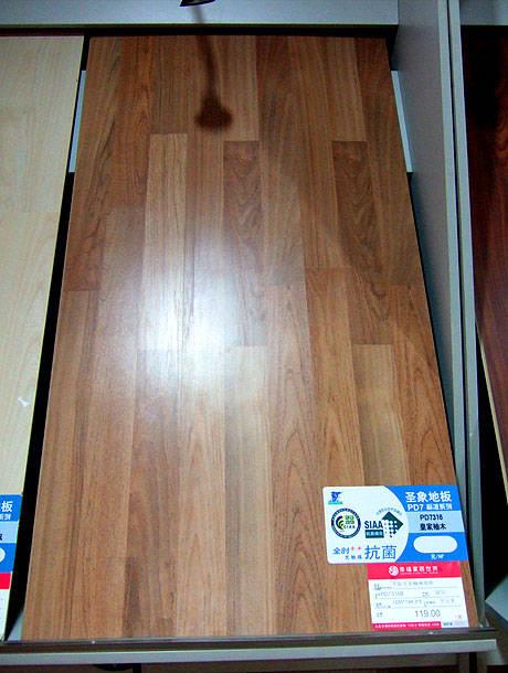 圣象复合地板-标准系列-皇家柚木