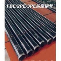 3pe防腐钢管(三层聚乙烯防腐钢管)