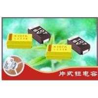 钽电容,贴片钽电容生产商