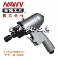 供应台湾气动工具风动工具NY-2205S耐威牌气动螺丝起子