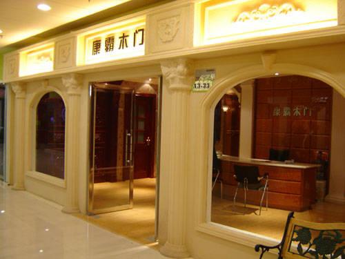 门市展厅;; 门业展厅效果图_门业展厅装修效果图,盼盼门业展厅效果图
