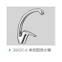 2603C-A单把厨房水嘴