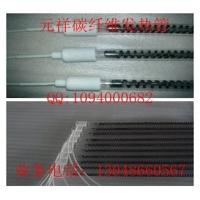 碳纤维发热管