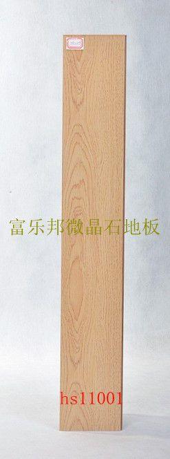 富乐邦微晶石木地板
