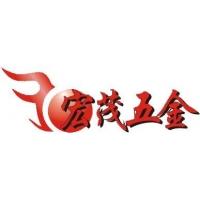 广州市宏茂五金制品有限公司