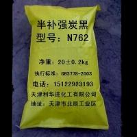N762炭黑,天津优质碳黑N762