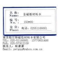 淄博 磁性材料卡厂13770601486