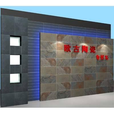 南京陶瓷-世域装饰建材-欧古砖陶瓷-展厅效果图4