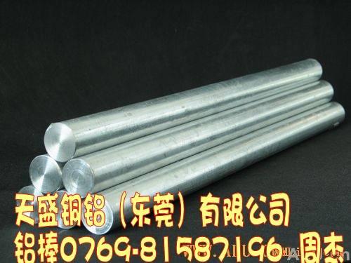 2024铝合金棒,2024铝合金板,铝线