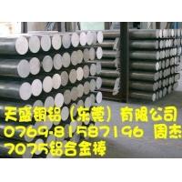供应1050A铝合金棒,1050A铝合金板,1050A铝合金