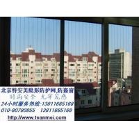 北京隐形防盗窗