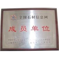 全国石材信息网成员单位