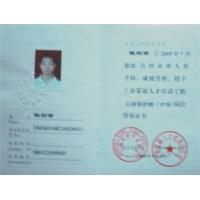 石材养护师资格证书