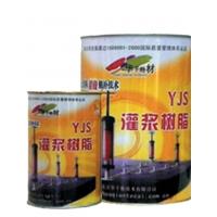 灌浆树脂/环氧灌浆材料/裂缝处理树脂/环氧结构胶