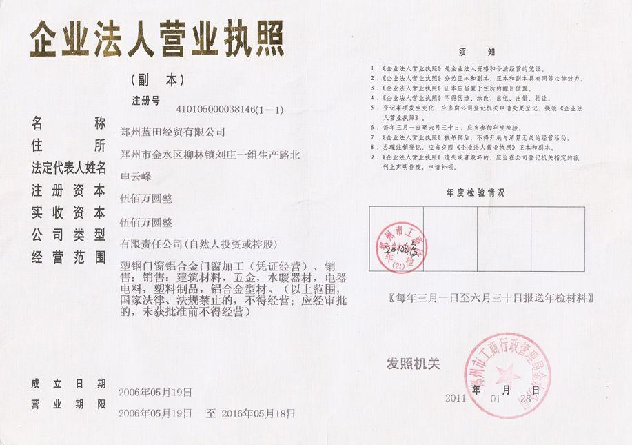 企业法人营业执照副本 郑州蓝田经贸塑钢门窗有限公司
