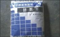 专业销售高效砂浆石灰王 砂浆宝沙浆王 建筑材料砂浆王