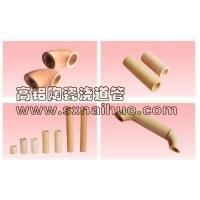 高铝陶瓷管、耐火陶瓷管、高铝陶瓷浇道管-直管,弯管