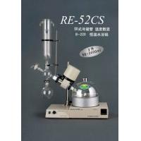 RE-52CS旋转蒸发器