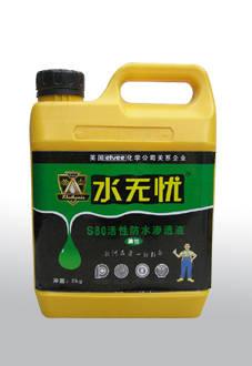 水无忧系列---活性防水渗透液(防水剂)