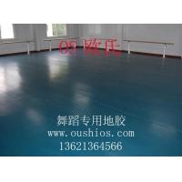 舞蹈塑胶地板;塑胶舞蹈地板;舞蹈教室地板胶