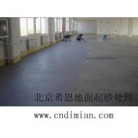 工厂车间地面起砂处理