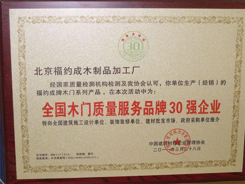 北京木门厂招商