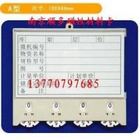 南京磁性材料卡、磁性货架标签、磁性标签厂家--1377079