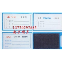 南京磁性材料卡、磁性车位卡、磁性库存卡厂家137707976