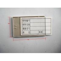 南京看板夹、标签夹-磁性材料卡13770797685