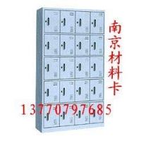 南京更衣柜、鞋柜,磁性材料卡 13770797685