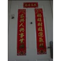 南京磁性春联,磁性春联--13770797685