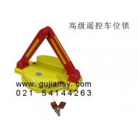 遥控车位锁,固坚遥控车位锁,上海遥控车位锁,遥控车位锁厂家
