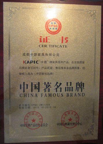 中国著名品牌-卡碧定制家具-九正家具网(中国我的建材1.26.世界mod表合成图片