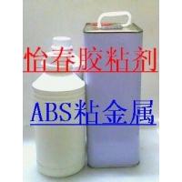 ABS粘金属胶水、金属粘ABS胶水
