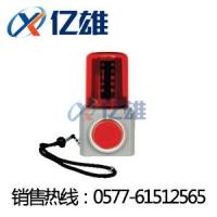 『FL4870/LZ』多功能声光报警灯,充电式声光报警器