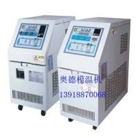 双复合橡胶挤出机组专用模温机/复合胎面挤出机组专用模温机