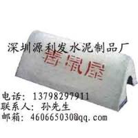 销售深圳捕杀老鼠产品13798297911水泥制品鼠盒