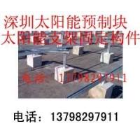 深圳太阳能钢混凝土支架结构
