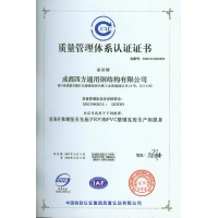 质量管理体系认认证证书(中)