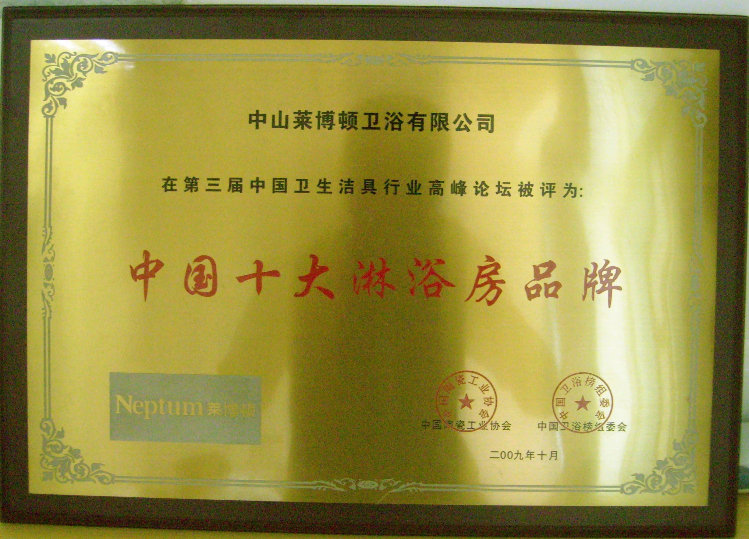 中山莱博顿淋浴房荣获2009年 中国十大淋浴房品牌 高清图片